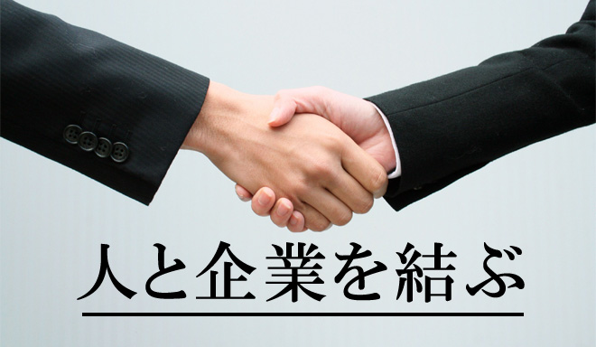 人と企業を結ぶ